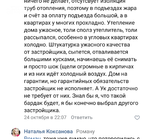 Screenshot_2019-11-22-04-45-26-737_com.vkontakte.android.png